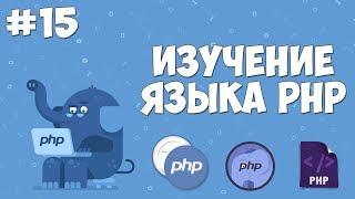 Изучение PHP для начинающих | Урок #15 - Массивы элементов