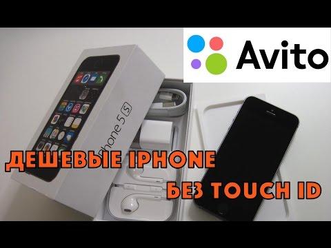 Покупаем IPhone на Avito - вся правда о дешевых айфонах