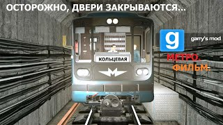 "Фильм ""МЕТРО"" - Garrys mod Metrostroi фильм"