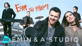 Emin A Studio Если ты рядом Official Audio 2017