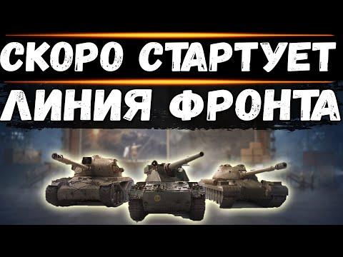 СТАРТ ЛИНИИ ФРОНТА и новые танки ОБ.777 II ,Char Futur 4