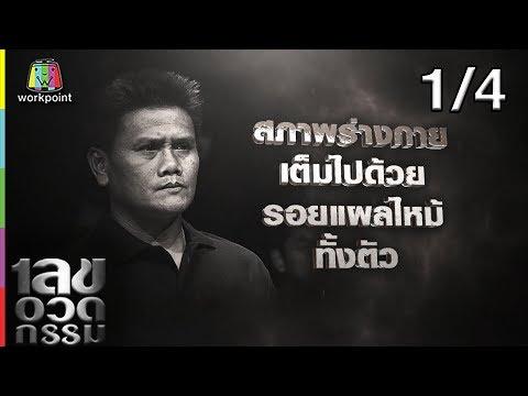 โดม เพชรธำรงชัย - วันที่ 15 Aug 2019 Part 1/4
