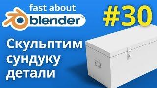 #30 Скульптим детали для сундука в Blender видеоурок