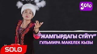 Гулмира Макелек кызы - Жамгырдагы суйуу / Жаны ыр 2018