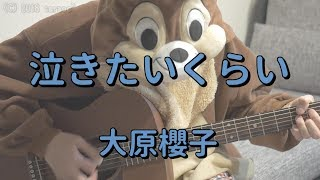 「大原櫻子」さんの「泣きたいくらい」を弾き語り用にギター演奏したコ...
