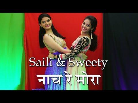 Nach Re Mora Song Dance | Marathi Rhymes | Marathi Gani | Balgeet Marathi | Dance Choreography