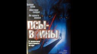 Псы-Войны реклама на VHS от EA