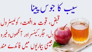 Seb Ka Juice Peene Ke Fayde l Apple Juice Benefits in Urdu l Healthcare Tips