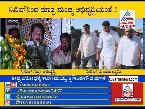 'Should Support Nikhil Kumaraswamy For Development Of Mandya' - MLC Srikante Gowda
