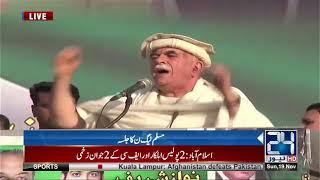 مسلم لیگ ن کا جلسہ، محمود خان اچکزئی کا خطاب