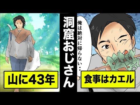 【実話】洞窟に43年こもり続けた男を漫画にした。