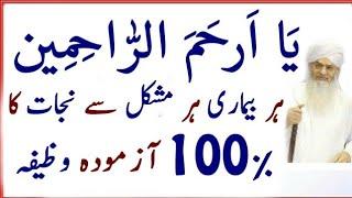 Har Mushkil Se Nijat Ka Wazifa | Har Murad Puri Ho Gi | Har Hajat K Lie Wazifa | Amal