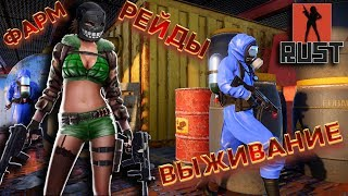 РЭЙД ?. ДЕВУШКА в  Rust. The girl in the game. Stream