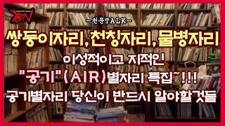 """[천문TV] 지적인 소통의 """"공기""""별자리~ 쌍둥이자리,천칭자리.물병자리 특집. 그 관계?영역?장,단점을 알아…"""