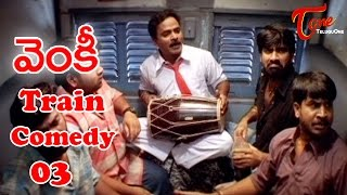 Venky Movie | Telugu Comedy Scene in Train| Ravi Teja , Brahmanandam