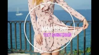 Mana Island Тест Ахматовой
