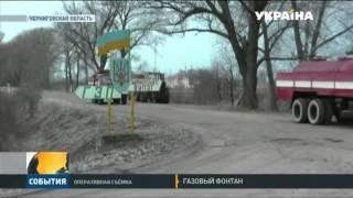 50-ти метровый фонтан газа бьёт из земли в Черниговской области