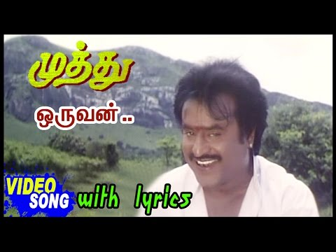 Muthu Movie Songs | Oruvan Oruvan Video Song with Lyrics | Rajinikanth | Meena | A R Rahman