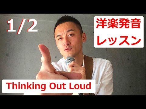 発音/歌詞解説 エド・シーラン (Ed Sheeran) Thinking Out Loud ①