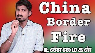 பல சிக்கலில் சீனா | எல்லையில் வெடித்தது யார் துப்பாக்கி | Tamil Vidhai | Vicky
