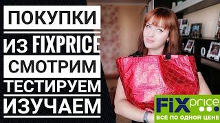 Мои покупки из Фикс прайс ????мое впечатление2️⃣0️⃣1️⃣9️⃣ товары из FixPrice