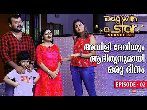 A Day with Actor Adithyan and Actress Ambili Devi   Day with a Star   Season 04   EP 02   Kaumudy TV