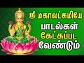 Powerful Tamil Amman Songs | Sree Mahalakshmiye Tamil Devotional Songs | Best Tamil Devotional Songs