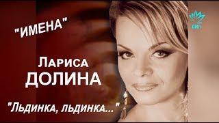 """""""Льдинка, льдинка..."""" Лариса Долина в авторской программе Оксаны Марченко """"Имена"""""""