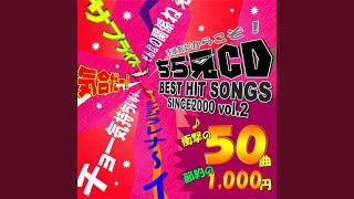 Nagareboshi Shooting Star (Official Soundtrack)