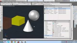 Урок 18  Материалы 3D моделирование в AutoCAD 2014
