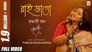 Rai Jago | Official Video | Jayati | Prattyush | New Release | Folk