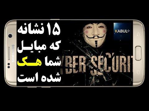 15 نشانه آشکار که مبایل شما هک شده است - کابل پلس | Kabul Plus