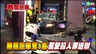 【晚間搶先報】惡意競速撞死3人 謝亞軒殺人罪移送