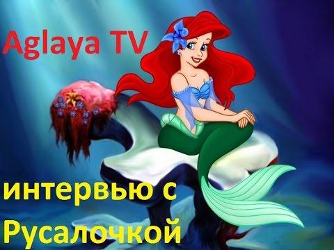 Как #Русалочка Ариэль влюбилась Дисней. Видео с любимой принцессой. The Little Mermaid
