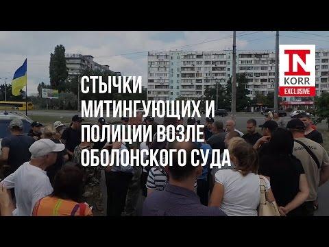 Стычки митингующих и полиции возле Оболонского суда в Киеве, 02.08.2016