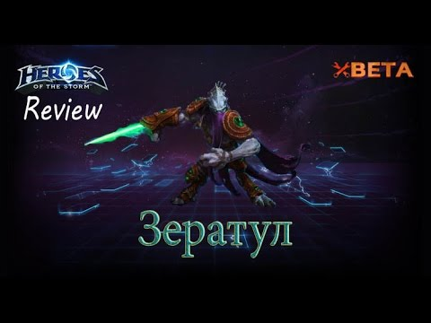 видео: heroes of the storm: Обзор (35 выпуск) - Зератул