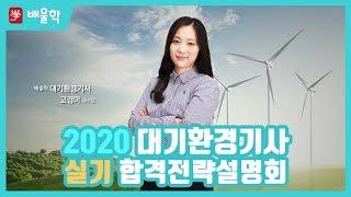 [대기환경기사] 2020 대비 대기환경(산업)기사 실기…