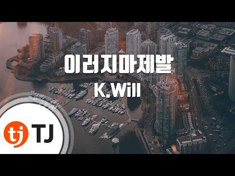 [TJ노래방] 이러지마제발(Please Don't...) - K.Will (Please Don't… - K) / TJ Karaoke