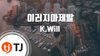 [TJ노래방] 이러지마제발(Please Don't...) - K.Will (Please Don't… - K.Will) / TJ Karaoke