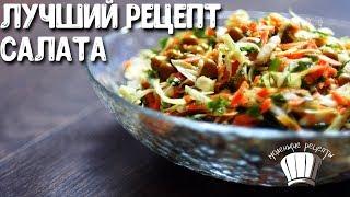 Вкусные рецепты. Рецепт салата с капустой. Простые рецепты здесь