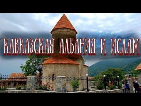 Кавказская Албания и Ислам. Или почему нельзя усидеть на двух стульях    Лезгины. Удины. Табасараны.