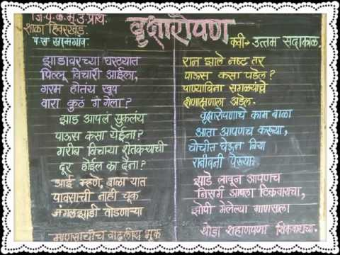 Essay on my mother in marathi language