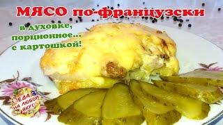 МЯСО или картошка ПО-ФРАНЦУЗСКИ в духовке | Легкий рецепт
