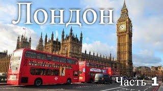 Экскурсия по Лондону. Великобритания. Часть 1(Видео экскурсия по столице Великобритании городу Лондону Источник: http://www.europetourism.su/ehkskursiya-po-londonu/, 2012-01-16T08:08:17.000Z)