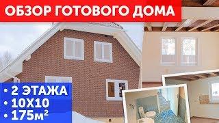 Дом 10 на 10  Обзор и планировка готового дома