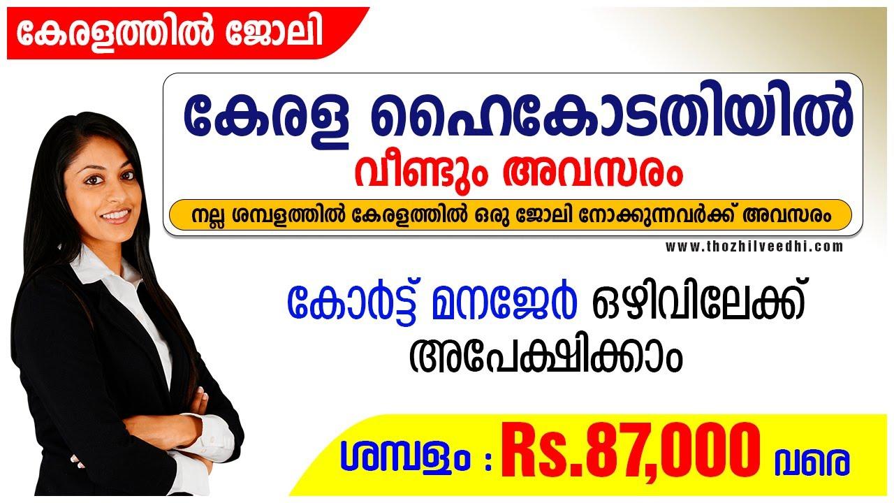 കേരള ഹൈകോടതിയില് വീണ്ടും അവസരം : Salary - Rs.87,000 വരെ - Kerala High Court Recruitment 2020 A2Z