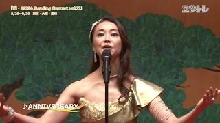 座・ALISA Reading Concert vol.II「キセキのうた ~私たちの「今」を歌...