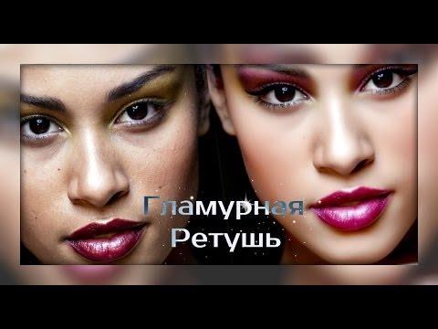 Marishka♥♪♂ Гламурная ретушь портрета в Photoshop за 7 минут!!!
