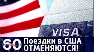 60 минут. ЖЕЛЕЗНЫЙ ЗАНАВЕС 2.0: США приостановили выдачу виз россиянам. От 21.08.17