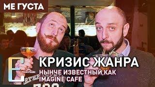 Первый Лонг в жизни Васи — обзор  бара Imagine Cafe (бывший КРИЗИС ЖАНРА)